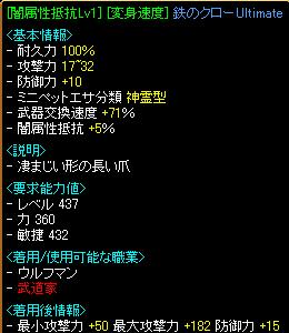 1126異次元ベース