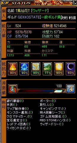 090120Gvステ