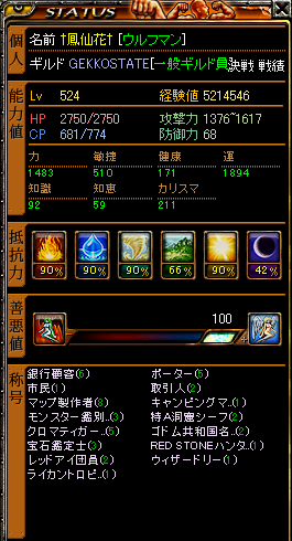 090120狩りステ