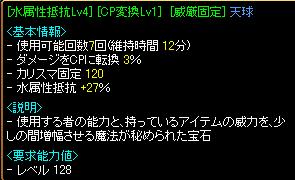 090129乙ドロ