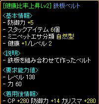 0509騎士まぜまぜ2