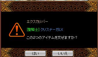 0509聖騎士1