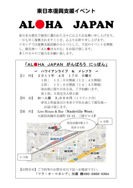 ALOHA+JAPAN_convert_20110330201339.jpg