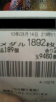 100314_2153_01.jpg