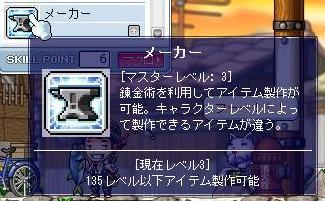 Maple6956a.jpg