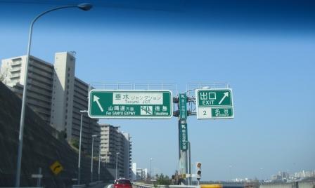 H21.4.12淡路島オフ会 004