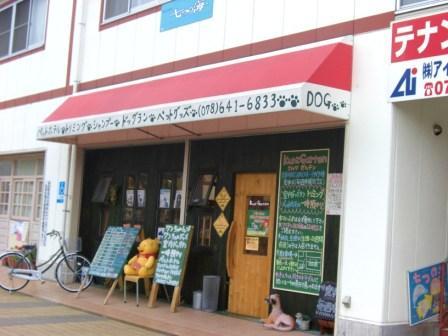 H21.5.17神戸でカフェ 155