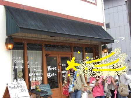 H21.5.17神戸でカフェ 156