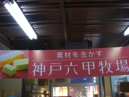 H21.12.5神戸観光① 005