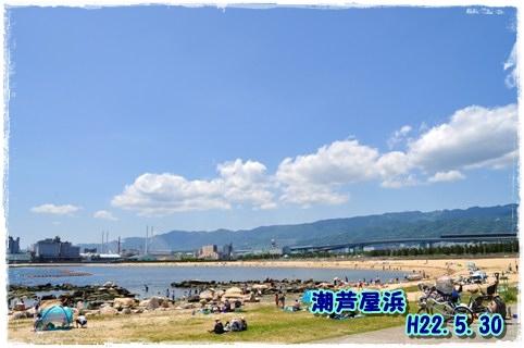 H22.5.30潮芦屋浜 010