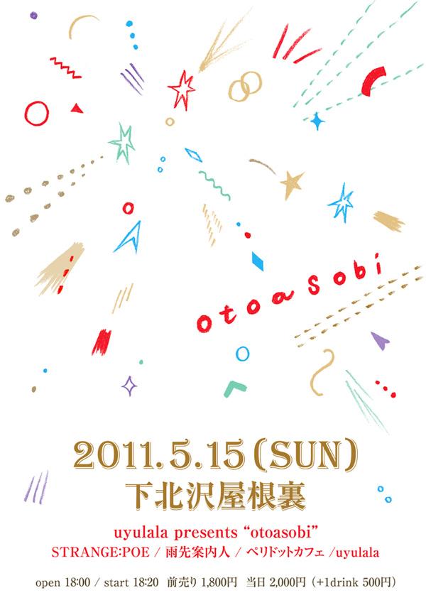 otoasobi_omote_B5_4.jpg