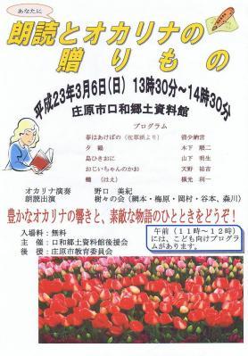 20110306.jpg