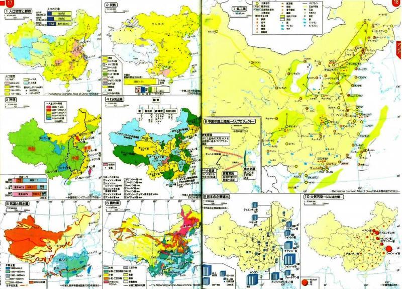 24327高等地図東京書籍・011_1205_161612-04-Shin Koutou Chizu02_convert_20120328181003