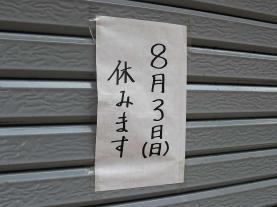20080803_374.jpg
