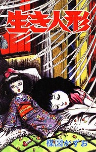 UMEZU-living-doll.jpg