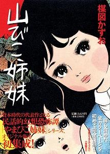UMEZU-yamabiko-sisters.jpg