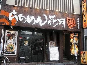 ogikubo-arashi1.jpg