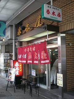 ogikubo-harukiya4.jpg
