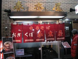 ogikubo-harukiya5.jpg