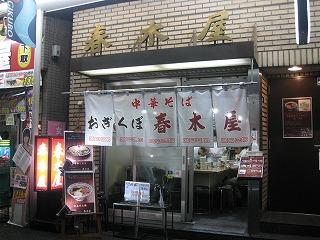 ogikubo-harukiya6.jpg