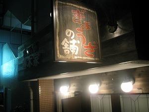 ogikubo-harukiya7.jpg