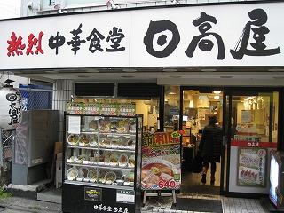 ogikubo-hidakaya1.jpg