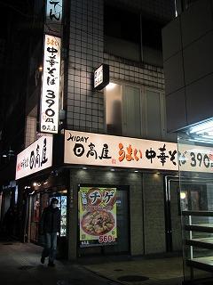 ogikubo-hidakaya10.jpg