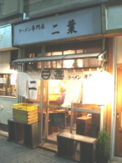 ogikubo-hutaba1.jpg