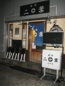 ogikubo-hutaba4.jpg