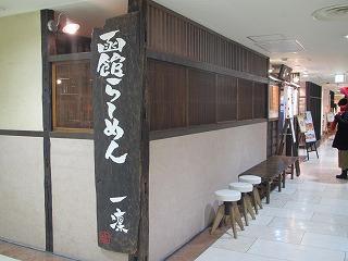 ogikubo-ichirin1.jpg