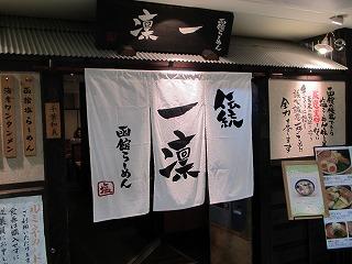 ogikubo-ichirin2.jpg