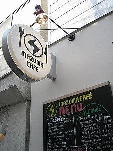 ogikubo-inazuma-cafe1.jpg