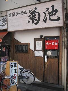 ogikubo-kikuchi1.jpg
