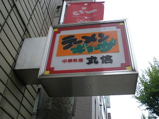 ogikubo-marushin2.jpg
