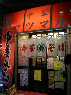 ogikubo-matsumaru1.jpg