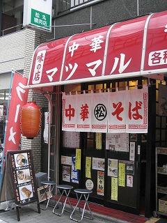 ogikubo-matsumaru5.jpg