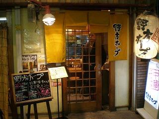 ogikubo-nokata-hope2.jpg