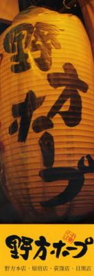 ogikubo-nokata-hope3.jpg