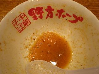ogikubo-nokata-hope7.jpg