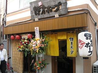 ogikubo-nokata-hope8.jpg