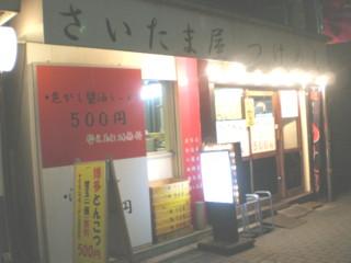 ogikubo-saitamaya1.jpg