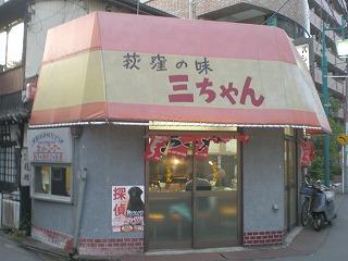 ogikubo-sanchan1.jpg