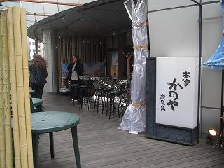 yoyogi-honke-kanoya3.jpg