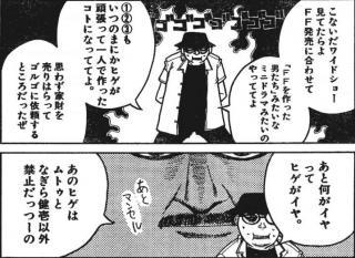 平野さん・・・