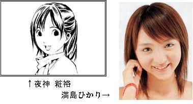 DethNote_sayuhika.jpg