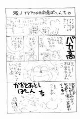 Togashi_Teikoku_01.png