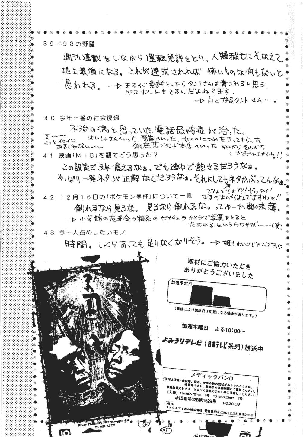 武内直子 インタビュー