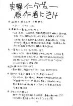 YoshirinPon_01.png