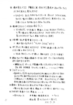YoshirinPon_02.png
