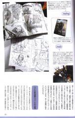 美術手帖「弐瓶勉」